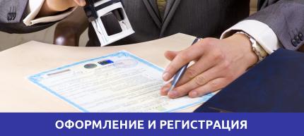 Оформление и регистрация